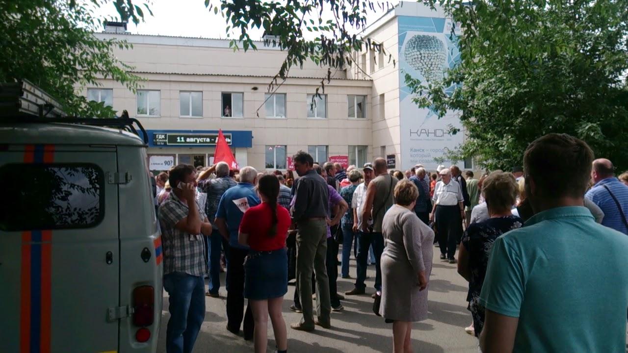Митинг против повышения пенсионного возраста 28 июля Канск Красноярского края