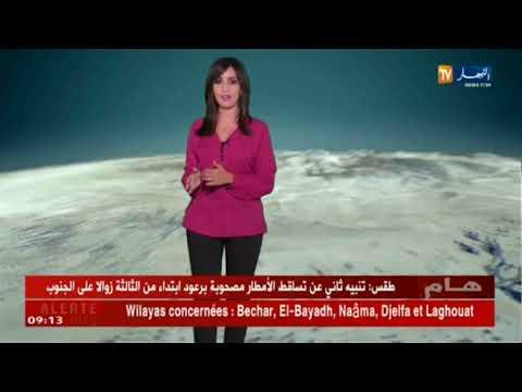 الأحوال الجوية : أحوال الطقس لصبيحة يوم الثلاثاء 21 -08 -2018