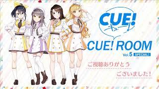 【LIVE】CUE!ROOM vol.5 SPECIAL