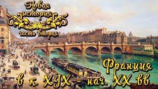 Франция в конце XIX - начале XX веков (рус.)  Новая история