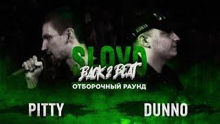 Baixar SLOVO BACK 2 BEAT: DUNNO vs PITTY (ОТБОР) | МОСКВА