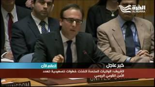 روسيا تستخدم حق النقض ضد مشروع قرار فرنسي بشأن الهدنة في حلب