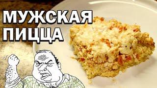 МУЖСКАЯ ПИЦЦА из риса и курицы на сковородке