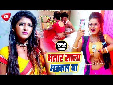 भतार-साला-भडकल-बा---antra-singh-priyanka-का-सबसे-फाडू-गाना- -dharmesh-dhawan---bhojpuri-song-2019