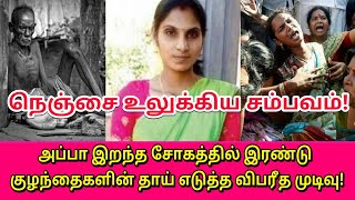 தந்தை இறந்த சோகத்தில் இரண்டு குழந்தைகளின் தாய் எடுத்த விபரீத முடிவு!  Tamil Trending News  Tamil.mp3