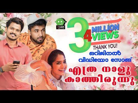 Ethra Naalu Kaathirunnu  Saleem Kodathoor  Album Sundari Mehaboobiya   Essar Media