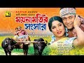 Moynamotir Songsar   ময়নামতির সংসার   Moushumi & Ferdous   Bangla Full Movie