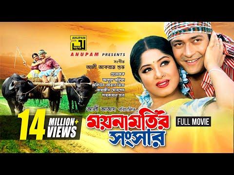 Moynamotir Songsar | ময়নামতির সংসার | Moushumi & Ferdous | Bangla Full Movie