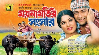 Moynamotir Songsar | ময়নামতির সংসার | Moushumi & Ferdous | Bangla Full Movie