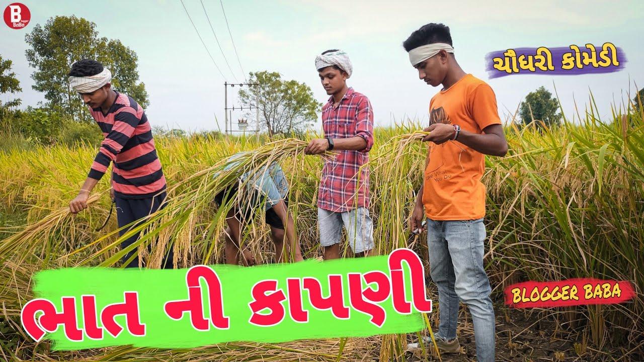 ભાત ની કાપણી || ભાત ની કાપણી ચૌધરી કોમેડી-Bloggerbaba || Bloggerbaba comedy video ||adivasi Comedy