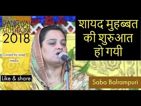शायद मुहब्बत की शुरुआत हो गयी  Saba Balrampuri  Latest Gangwal Bahraich Mushaira 2018