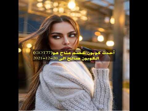 كوبونات خصم نون في مصر تخفيض حصري 2021