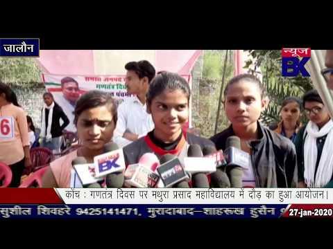 कोंच में गणतंत्र दिवस पर मथुरा प्रसाद महाविद्यालय में दौड़ का हुआ आयोजन।