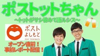 3月31日に西梅田で新たに誕生する「ポストよしもと」のお披露目会見をア...