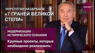"""""""7 граней Великой степи"""": проекты для реализации"""