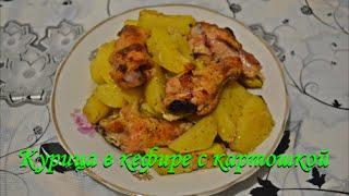 Курица в кефире с картошкой