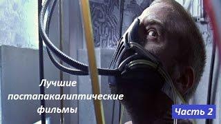 Лучшие постапокалиптические фильмы. Часть 2 / Что посмотреть