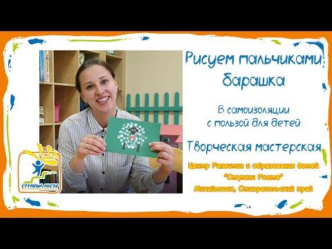 """Пальчиковая техника. Рисуем барашка. Игры с детьми дошкольного возраста. Детский сад """"Ступени роста"""""""