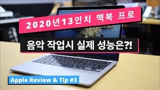 2020년 13인치 맥북 프로 고급형 | 언박싱 & 음악 작업시 성능 테스트