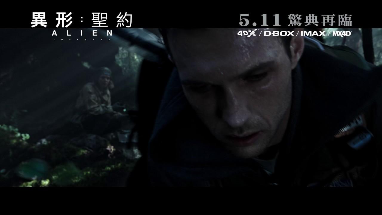 《異形:聖約》香港15秒廣告 Alien: Covenant HK 15s TVC - YouTube