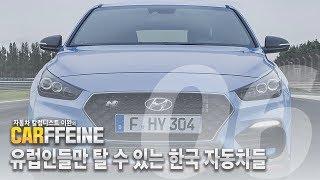 [카폐인] 06 - 유럽인들만 탈 수 있는 한국 자동차들