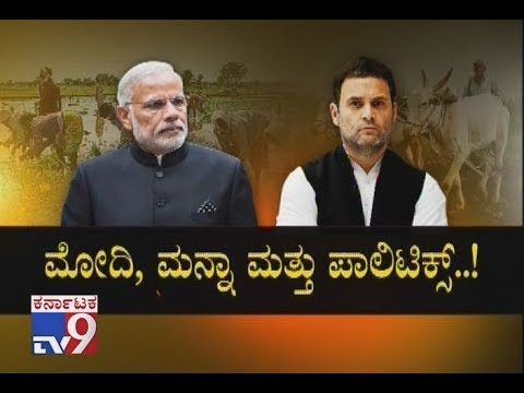 "Cong' Farm Loan Waiver A Big ""Lie"", Says PM On Sonia Gandhi's Turf"