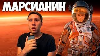 Марсианин - Обзор фильма   The Martian   Мнение о фильме Марсианин
