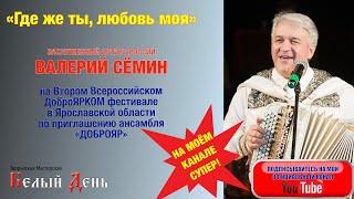 """Поёт Валерий Сёмин. """"Где же ты, любовь моя"""""""