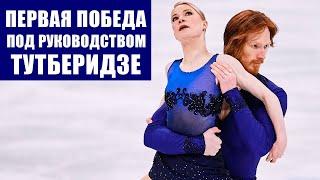 Тарасова и Морозов победили под руководством Этери Тутберидзе на Cranberry Cup в Бостоне