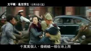 《太平轮》台湾正式版预告片 浮生爱恋篇より。 敢えてタイトルを邦訳す...