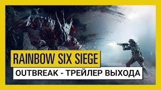 Tom Clancy's Rainbow Six Осада — Outbreak: трейлер выхода