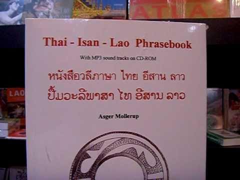 Thai Isan Lao 泰依善老挝 ภาษาไทยอีสานลาว