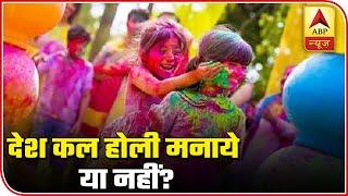 Coronavirus In India: Should Holi Be Celebrated? | Matrabhumi (09.03.2020) | ABP News