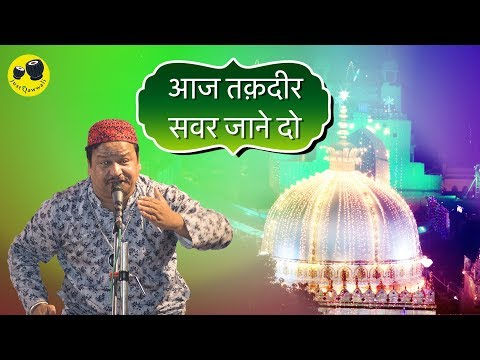 Azim Naza Exclusive Qawwali ll Aaj Taqdeer Savar Jane Do {Full HD Version}