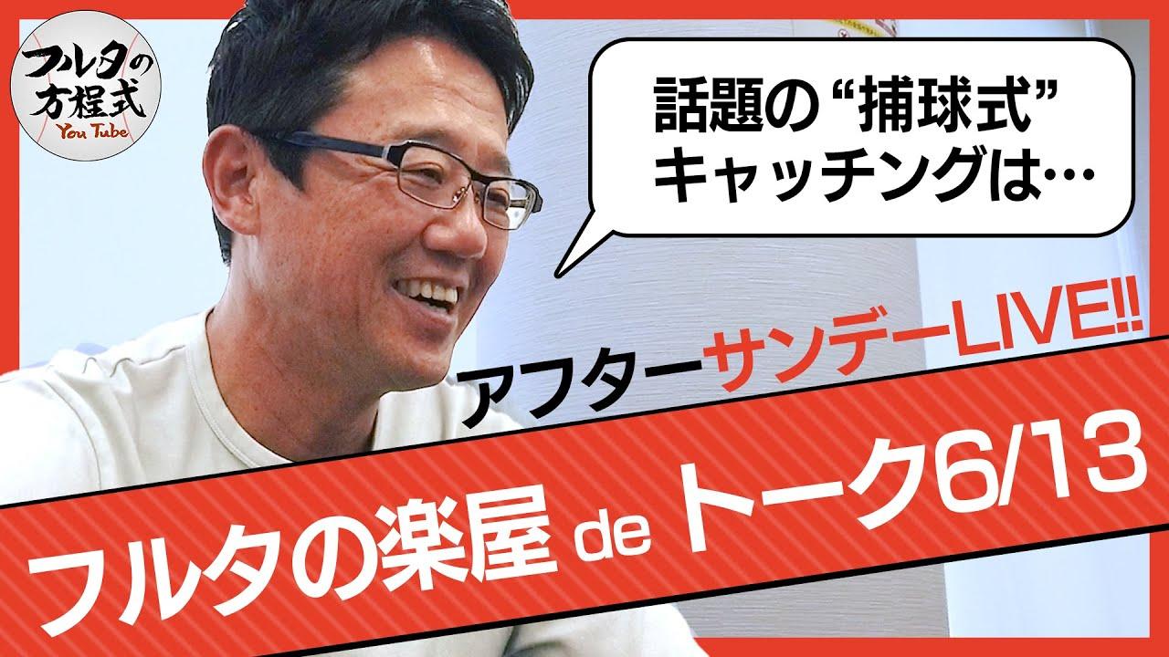 めいちゅんさんの捕球式を古田さんに見てもらいました【フルタの楽屋deトーク】