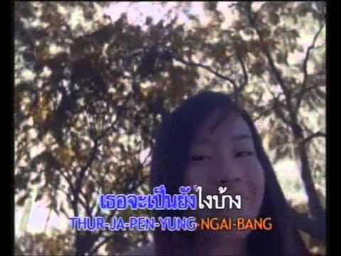 รวม MV เพลงอกหัก ลาบานูน