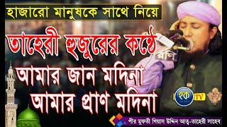 আমার জান মদিনা ।। আমার প্রাণ মাদিনা ।। Amar Jan Amar Pran Madina ।। Gias Uddin At-Tahery   Hoque tv