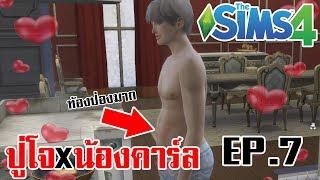 Sims 4 Identity V | EP.7 ปู่โจ x น้องคาร์ล รักวุ่นวายของ2ชายหน้าหล่อ