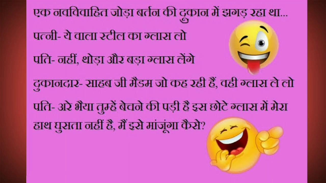 Dirty jokes adult jokes sexy jokes funny jokes hindi chutkule majedar chutkule hindi chutkule