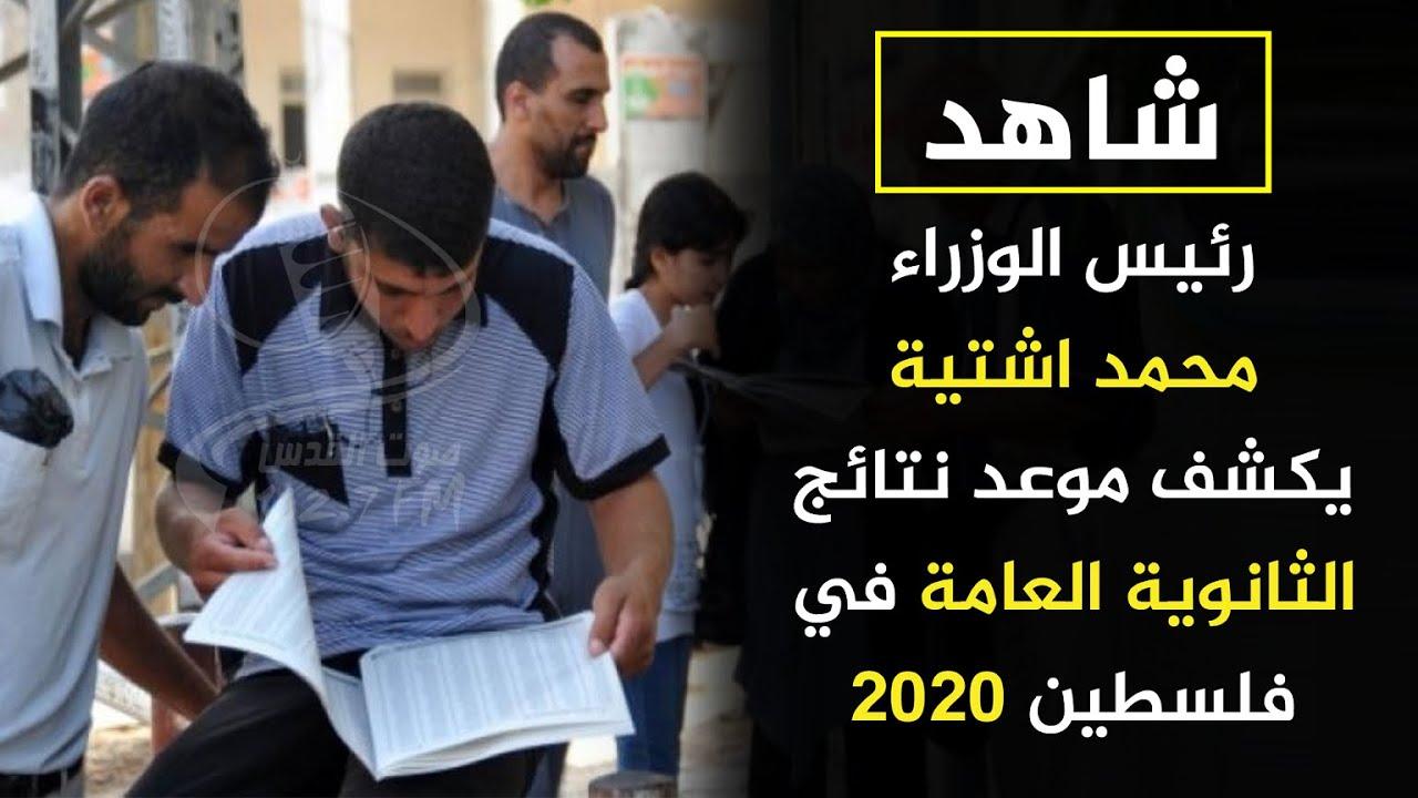 شاهد اشتية يكشف موعد نتائج الثانوية العامة في فلسطين 2020 نتائج توجيهي