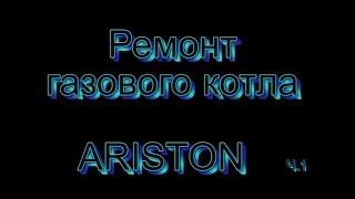 Автономное отопление. Неисправности и ремонт газового котла ARISTON.(, 2013-10-20T14:13:57.000Z)