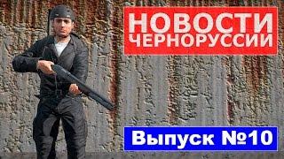 DayZ Standalone. Патч 0.50. Новости. Выпуск №10.