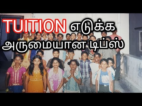 Tuition எடுக்க அருமையான டிப்ஸ் /How to take Tuition - tips in Tamil