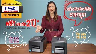 เครื่องพิมพ์บาร์โค้ด TSC TE200,TSC TE210,TSC TE300,TSC TE310