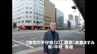 米倉ますみ - 浪花の子守唄