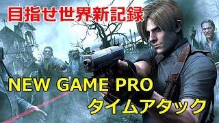 【バイオ4】NG Pro TA 目指せ世界記録更新!!【PC版】