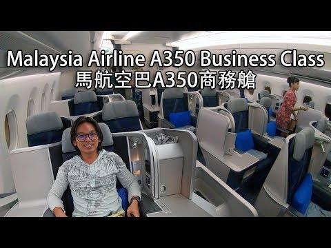 Malaysia Airline A350 business class MH123 Kuala Lumpur to Sydney 馬航空巴350商務艙MH123吉隆玻飛往悉尼