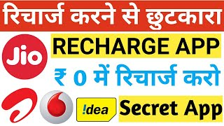 Free recharge app 2019   Free me recharge kare   Airtel, Idea,Vodafone,Jio free recharge offer 2019