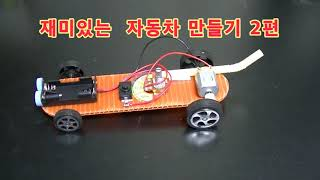 dc 모터를 이용한 자동차 만들기 diy2편