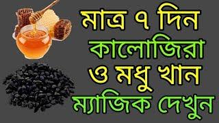 মাত্র ৭ দিন সকালে কালোজিরা ও মধু খেলে কি হয় জানেন? Fantastic Benefits Of Eating Blackcumin & Honey